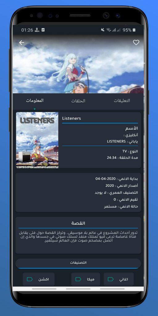 أفضل 4 تطبيقات لمشاهدة وتحميل الأنمي المترجم | Tech Gigz - تيك كيكز